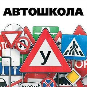 Автошколы Тосно