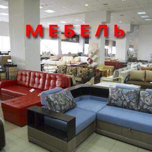 Магазины мебели Тосно