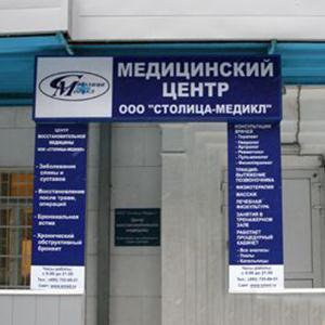 Медицинские центры Тосно