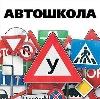 Автошколы в Тосно