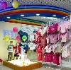 Детские магазины в Тосно