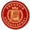 Военкоматы, комиссариаты в Тосно