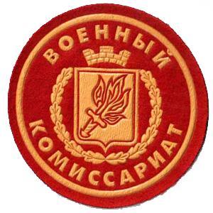 Военкоматы, комиссариаты Тосно